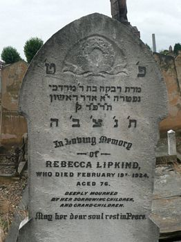Lipkind, Rebecca (married name)
